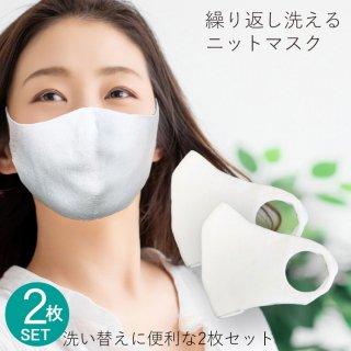 【お得な2枚組】洗えるニットマスク 【日本製】 / 洗って繰り返し使える / 最高級エジプト綿 Ag 銀イオン コットン / 咳エチケットに