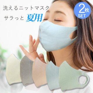 【お得な2枚組】洗えるニットマスク サラっと夏用【日本製】 / 洗って繰り返し使える / 綿 Ag 銀イオン コットン / 咳エチケットに