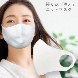 洗えるニットマスク 【日本製】 / 洗って繰り返し使える / 最高級エジプト綿 Ag 銀イオン コットン / 咳エチケットに