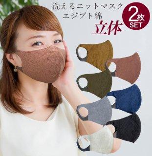 【2枚組】洗えるニットマスク 立体設計 【ポケットなし】抗菌防臭 / 3D 立体 / 洗って繰り返し使える