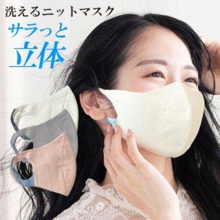 【日本製】洗えるニットマスク サラっと立体設計 【ポケットなし】抗菌防臭 / 3D 立体 / 洗って繰り返し使える