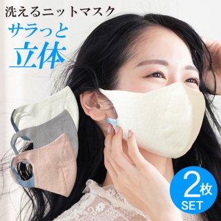 【お得な2枚組】洗えるニットマスク サラっと立体設計 【ポケットなし】抗菌防臭【日本製】/ 3D 立体 / 洗って繰り返し使える