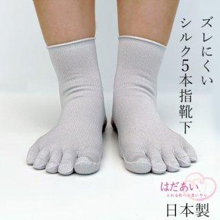 【日本製】ズレにくい シルク5本指 ソックス 絹紡糸 冷え取り靴下