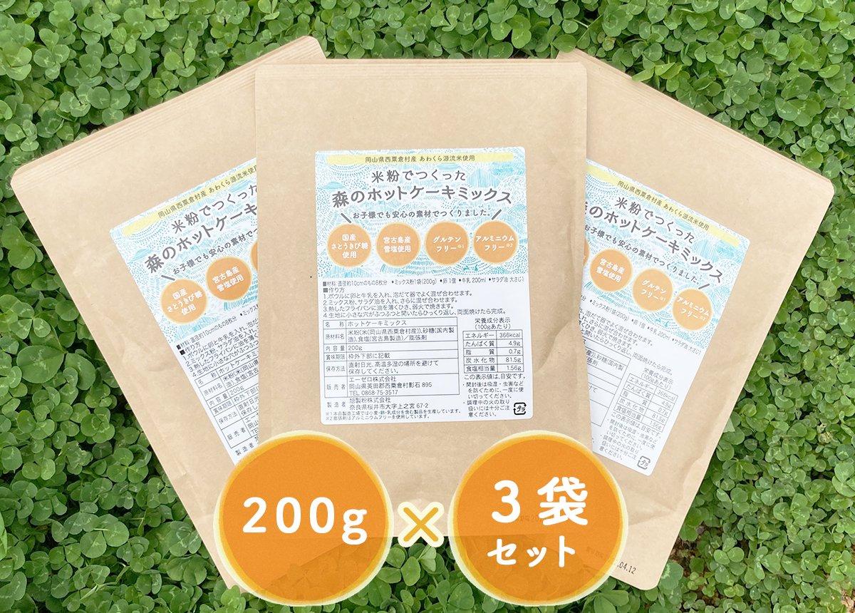 米粉でつくった 森のホットケーキミックス 3袋セット