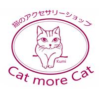 猫のアクセサリーショップ Cat more Cat