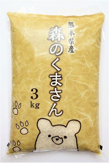さん くま 米 の 森 熊本県のお米「森のくまさん」の味とその感想