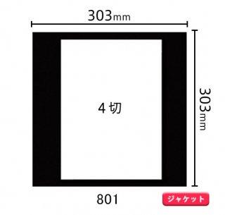 ジャケットサイズ中枠 4ツ切(角/中央)801