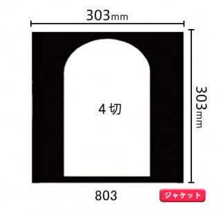 ジャケットサイズ中枠 4ツ切(アーチ/中央)803