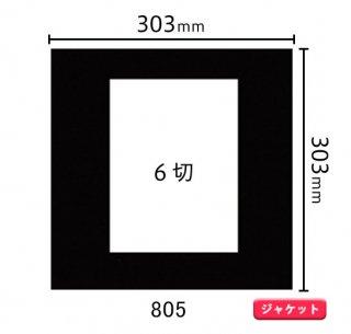 ジャケットサイズ中枠 6ツ切(角/中央)805<img class='new_mark_img2' src='https://img.shop-pro.jp/img/new/icons29.gif' style='border:none;display:inline;margin:0px;padding:0px;width:auto;' />