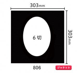 ジャケットサイズ中枠 6ツ切(楕円/中央)806