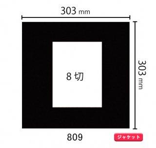 ジャケットサイズ中枠 8ツ切(角/中央)809