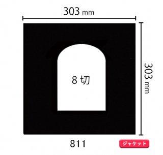 ジャケットサイズ中枠 8ツ切(アーチ/中央)811