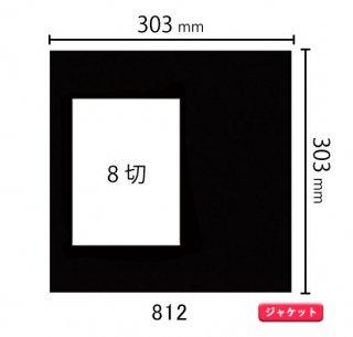 ジャケットサイズ中枠 8ツ切(角/サイド)812