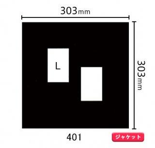 ジャケットサイズ中枠 L×2(角/左上斜め)401