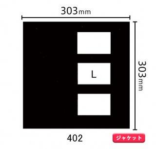 ジャケットサイズ中枠 L×3(角/サイド)402