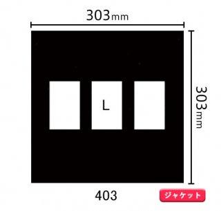ジャケットサイズ中枠 L×3(角/中央)403