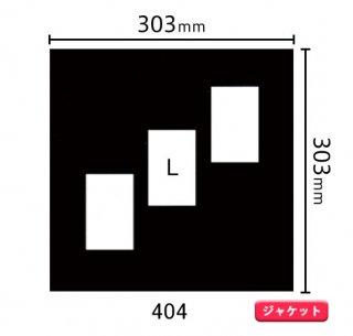 ジャケットサイズ中枠 L×3(角/斜め)404