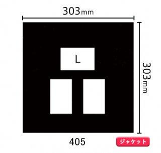 ジャケットサイズ中枠 L×3(角/横1・立2)405