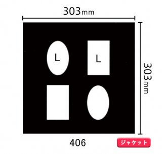 ジャケットサイズ中枠 L×4(楕円2・角2)406