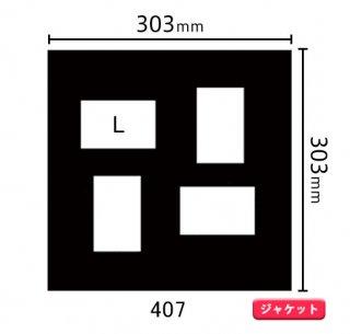 ジャケットサイズ中枠 L×4(角/横2・立2)407