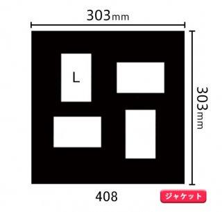 ジャケットサイズ中枠 L×4(角/横2・立2)408