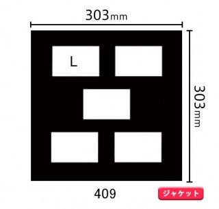 ジャケットサイズ中枠 L×5 (角/横5) 409