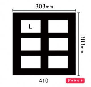 ジャケットサイズ中枠 L×6(角/横6)410