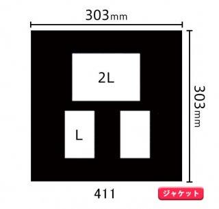 ジャケットサイズ中枠 2L×1、L×2(角/2L横1・L立2)411
