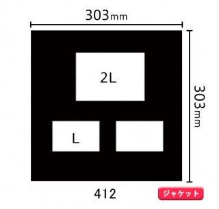 ジャケットサイズ中枠 2L×1、L×2(角/2L横1・L横2)412