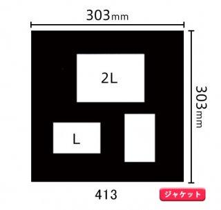 ジャケットサイズ中枠 2L×1、L×2(角/2L横1・L立1・L横1)413