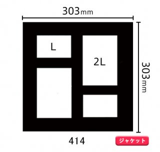 ジャケットサイズ中枠 2L×2、L×2(角/2L立2・L横2)414