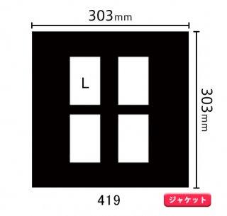 ジャケットサイズ中枠 L×4(角/立4)419