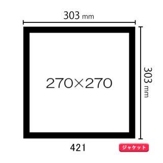 ジャケットサイズ中枠 (270×270)(角/スクエア)421