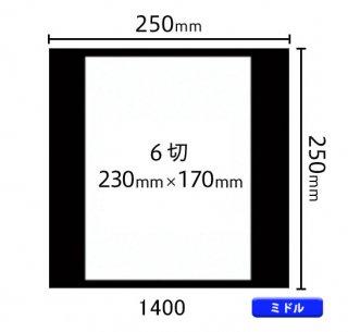 ミドルサイズ中枠 6ツ切(角/中央)1400