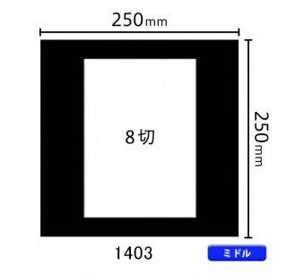 ミドルサイズ中枠 8ツ切(角/中央)1403<img class='new_mark_img2' src='https://img.shop-pro.jp/img/new/icons29.gif' style='border:none;display:inline;margin:0px;padding:0px;width:auto;' />