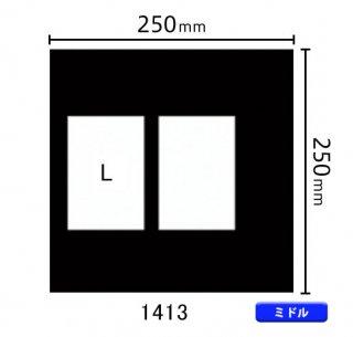 ミドルサイズ中枠 L×2(角/立サイド)1413