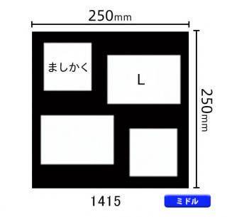 ミドルサイズ中枠 L×2、RS×2(角/RS左上・右下)1415
