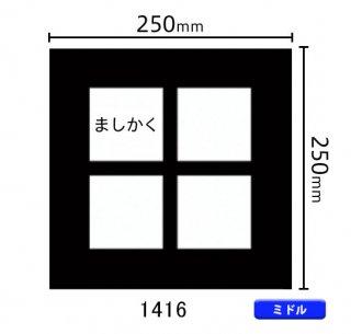 ミドルサイズ中枠 RS×4(角/中央)1416