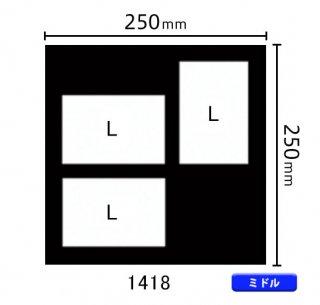 ミドルサイズ中枠 L×3(角/横2・立1)1418