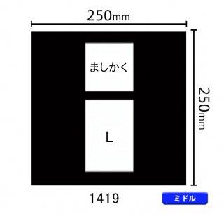 ミドルサイズ中枠 L×1、RS×1(角/中央)1419