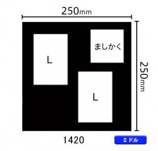 ミドルサイズ中枠 L×2、RS×1(角/L左上斜め・RS右上)1420