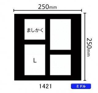 ミドルサイズ中枠 L×2、RS×2(角/RS左上・右下)1421