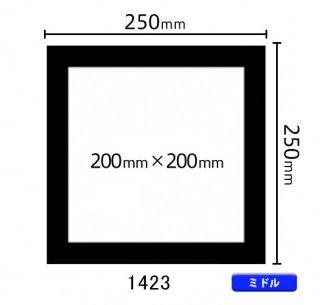 ミドルサイズ中枠 (200×200)(角/中央)1423