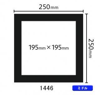 ミドルサイズ中枠 (195×195)(角/中央)1446
