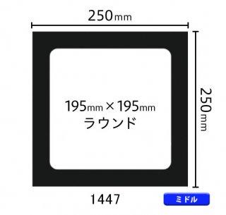ミドルサイズ中枠 (195×195)(角/ラウンド)1447