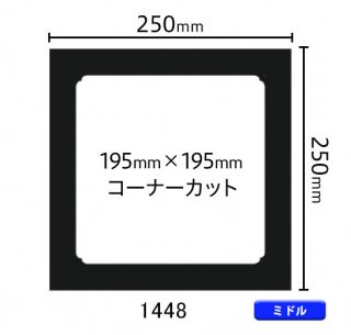 ミドルサイズ中枠 (195×195)(角/コーナーカット)1448