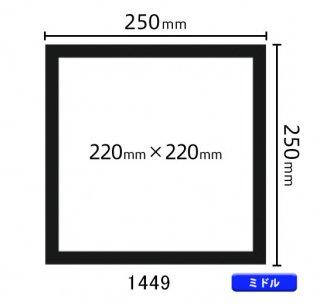 ミドルサイズ中枠 (220×220)(角/中央)1449