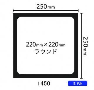 ミドルサイズ中枠 (220×220)(角/ラウンド)1450