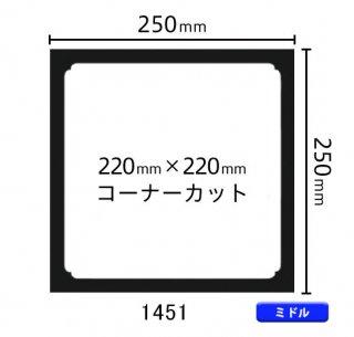 ミドルサイズ中枠 (220×220)(角/コーナーカット)1451