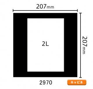 キャビネサイズ中枠 2L(角/中央)2970<img class='new_mark_img2' src='https://img.shop-pro.jp/img/new/icons29.gif' style='border:none;display:inline;margin:0px;padding:0px;width:auto;' />